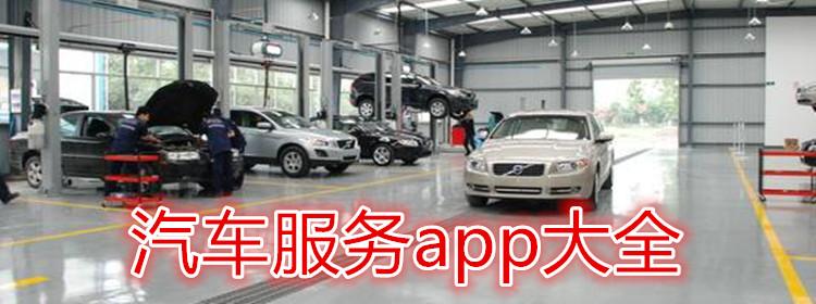 汽车服务app大全