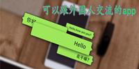可以跟外国人交流的app