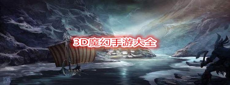 3D魔幻手游大全