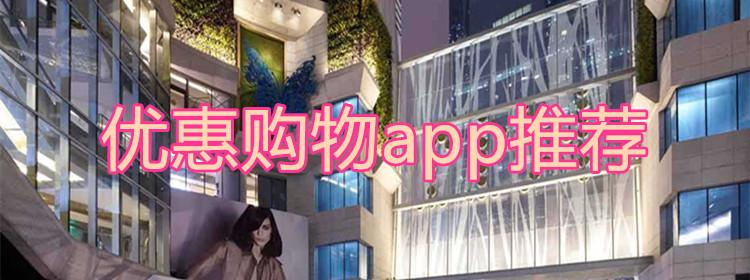 优惠购物app推荐