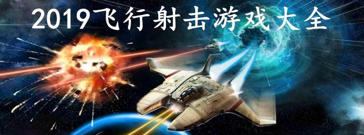 2019飞行射击游戏大全