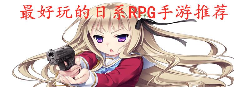 最好玩的日系RPG手游推荐
