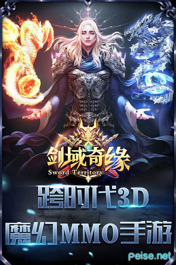 剑域奇缘九游版图2