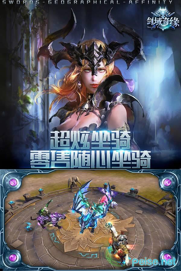 剑域奇缘九游版图5