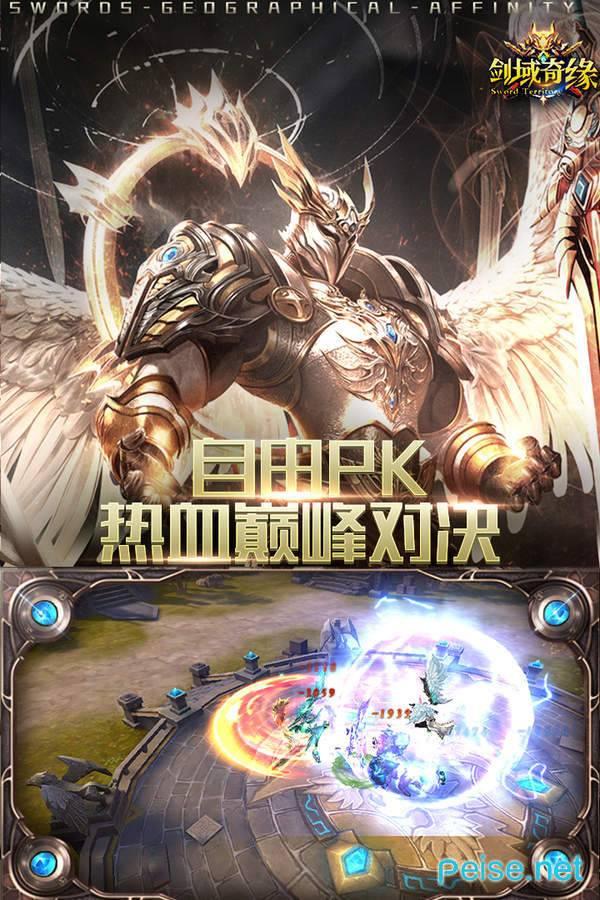 剑域奇缘九游版图3