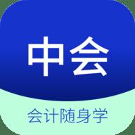中联中级会计职称