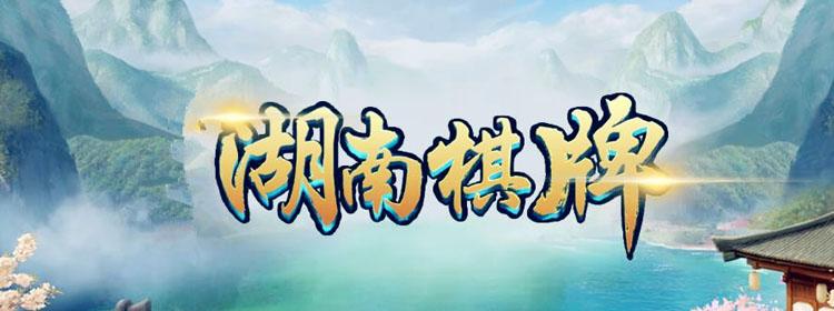 2019湖南棋牌游戏大全