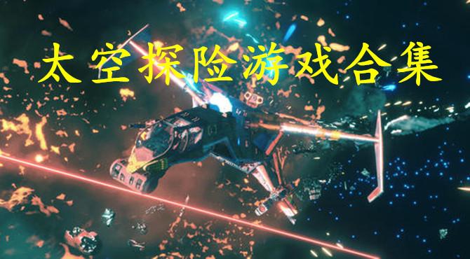 太空探险游戏合集
