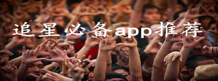 追星必备app推荐