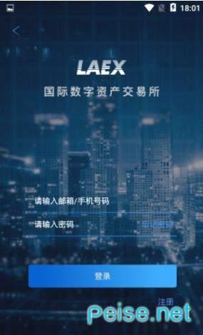 LAEX数字资产交易图4
