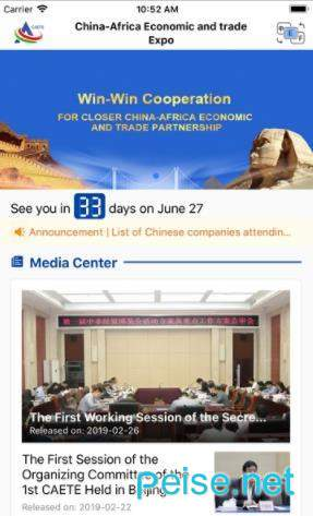 中非经贸博览会图2