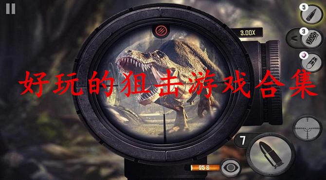 好玩的狙击游戏合集