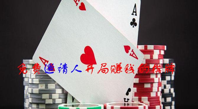 免费邀请人开局赚钱的棋牌