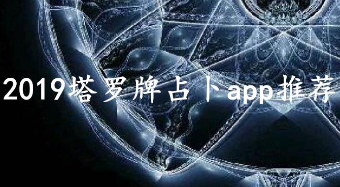 2019塔罗牌占卜app推荐