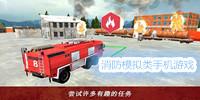 消防模拟类手机游戏