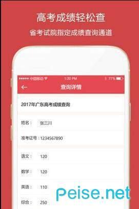 广东高考分数查询2019图1