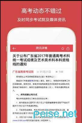 广东高考分数查询2019图2