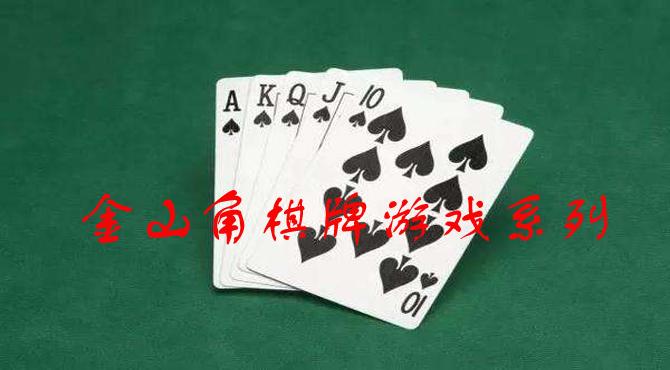 金山角棋牌游戏系列