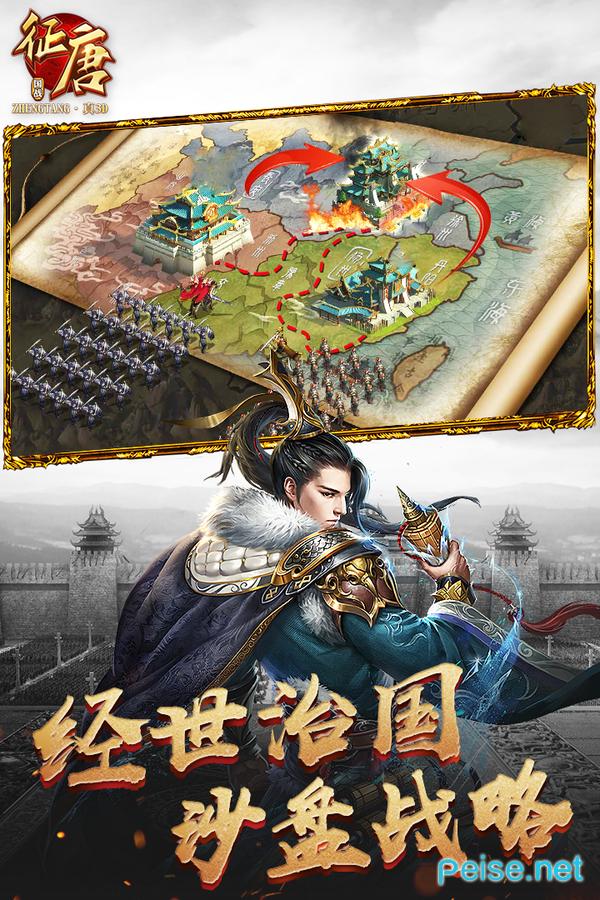 征唐九游版圖5