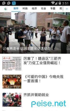 赣县融媒体图2