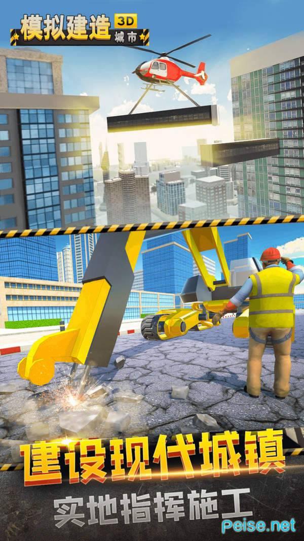 模拟建造城市3D图2