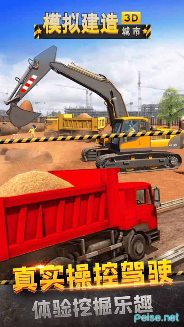 模拟建造城市3D图4