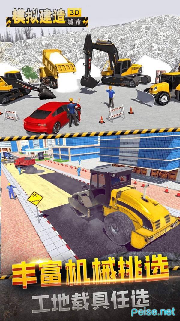 模拟建造城市3D图3