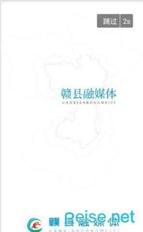 赣县融媒体图1