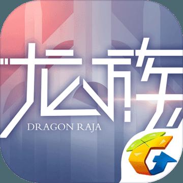 龍族幻想二次元萌妹數據ID