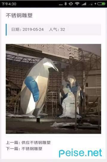 翰伦雕塑图1