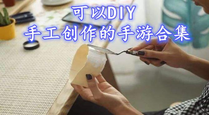可以DIY手工创作的手游合集