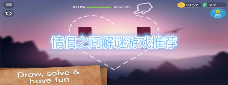 情侣之间解谜游戏推荐