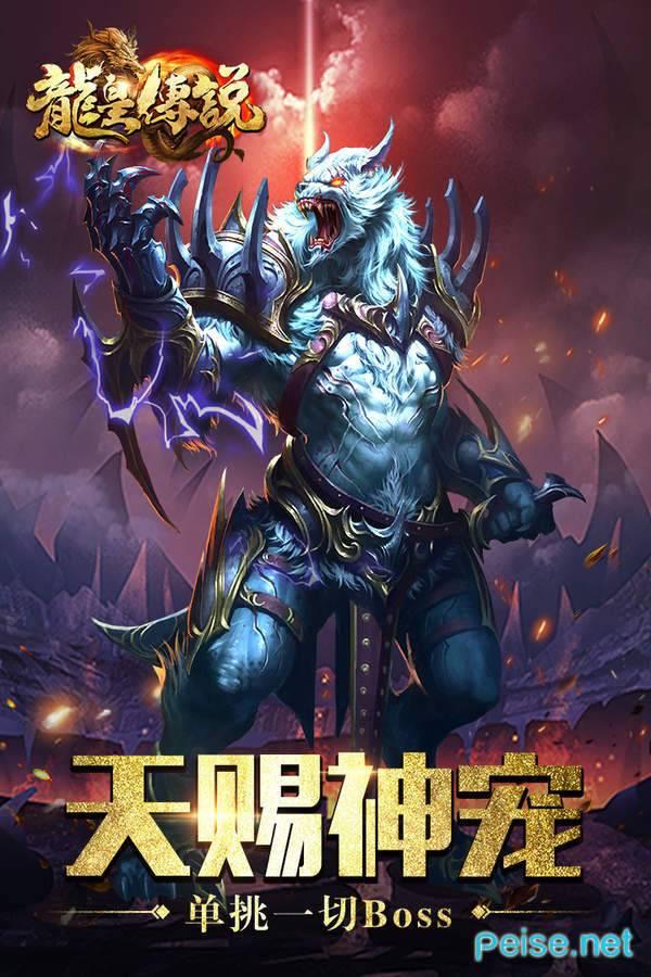 龙皇传说图5