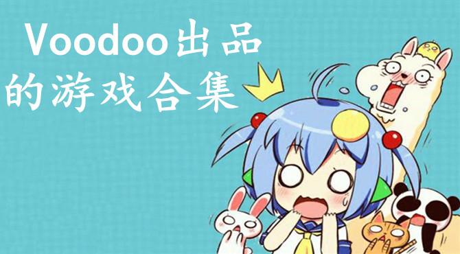 Voodoo出品的游戏合集