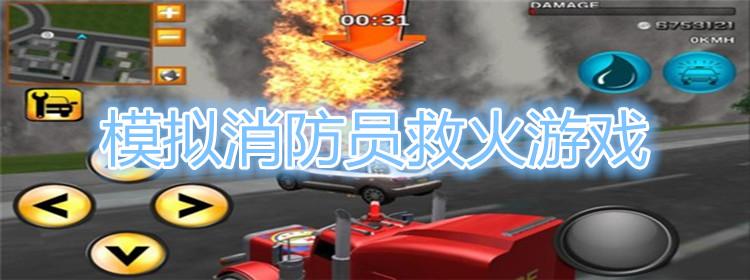 模拟消防员救火游戏