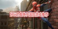 好玩的蜘蛛侠冒险游戏推荐