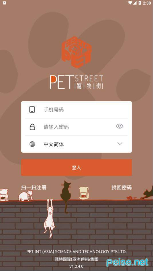 宠物街图1