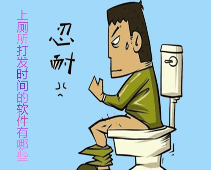 上厕所打发时间的软件