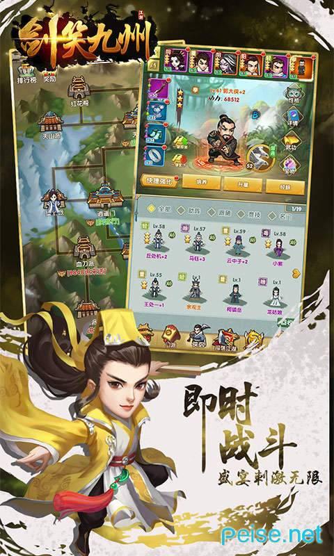 剑笑九州图5