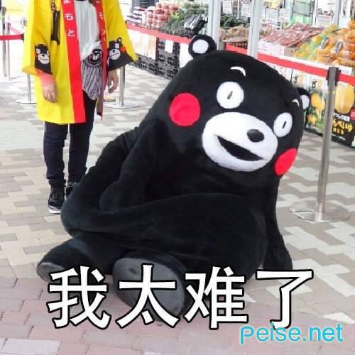 熊本熊我太难了表情包图1
