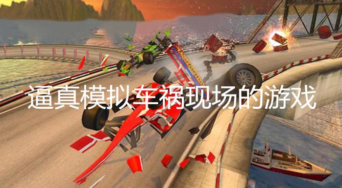 完美模擬車禍現場的游戲