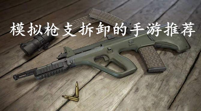 模擬槍支拆卸的手游推薦