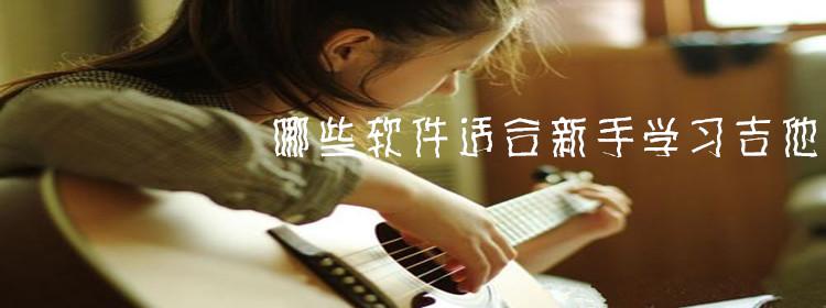 哪些軟件適合新手學習吉他