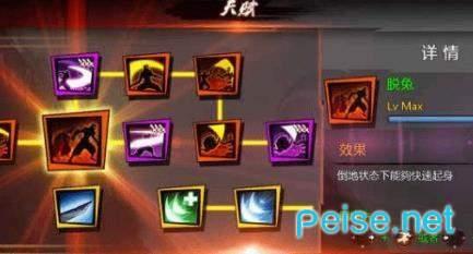 忍者灵魂图2