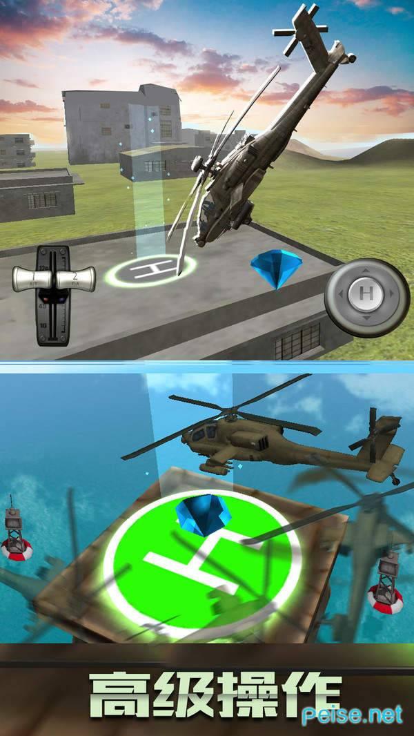 直升機迫降3D圖2