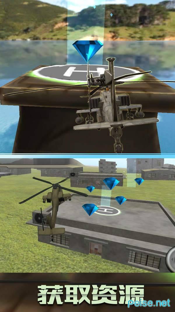 直升機迫降3D圖4