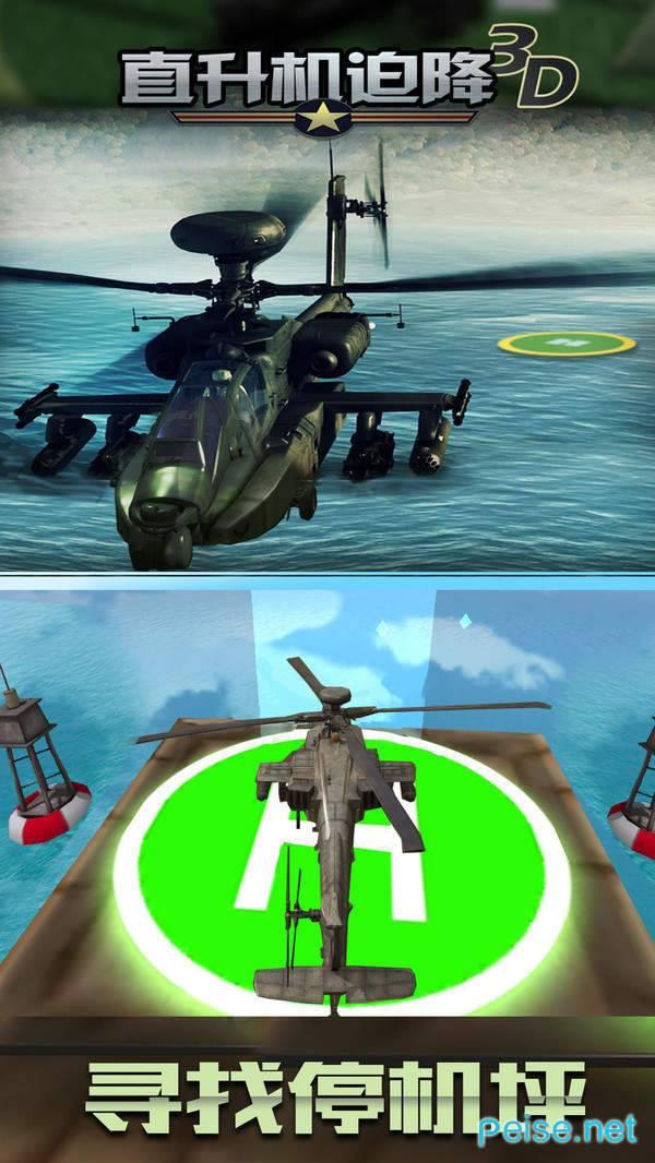 直升機迫降3D圖1