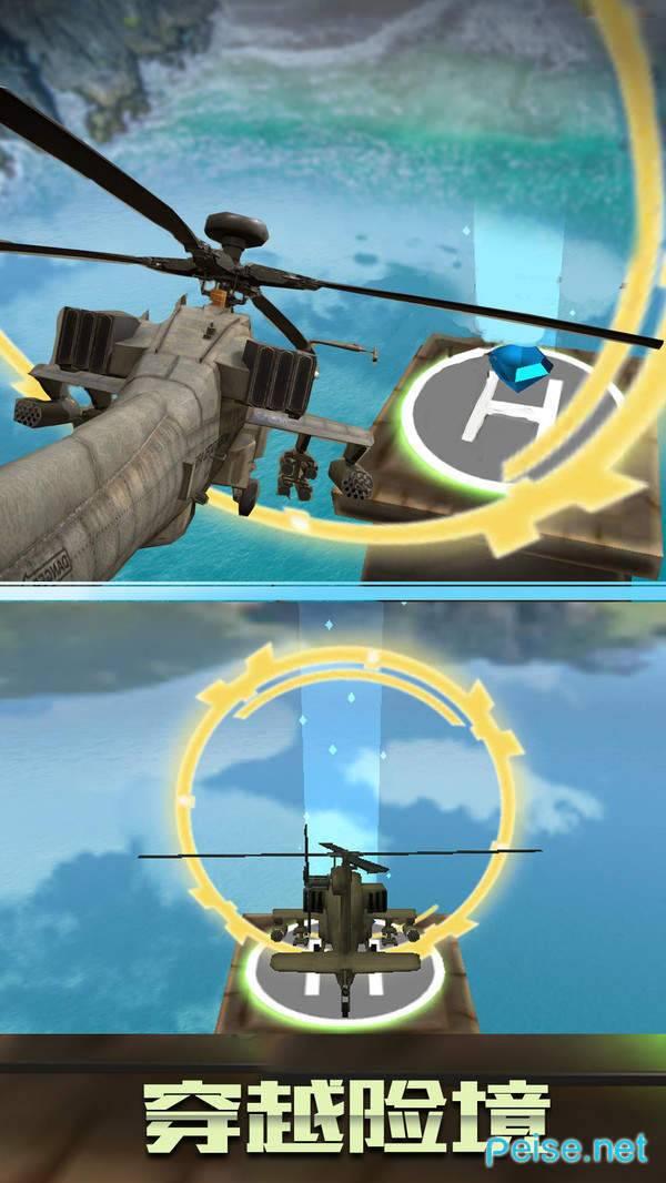 直升機迫降3D圖3