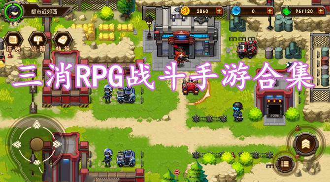 三消RPG戰斗手游合集