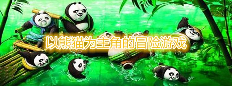 以熊貓為主角的冒險游戲